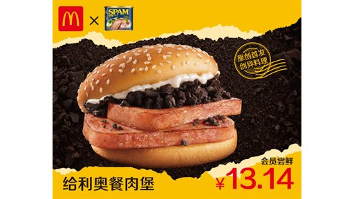 mcdonalds spam burger